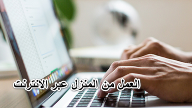 العمل من المنزل عبر الانترنت