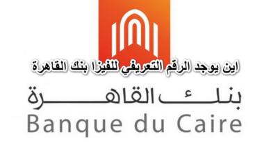 اين يوجد الرقم التعريفي للفيزا بنك القاهرة