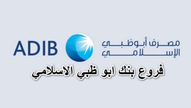 فروع بنك ابو ظبي الاسلامي