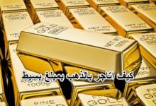 كيف اتاجر بالذهب بمبلغ بسيط