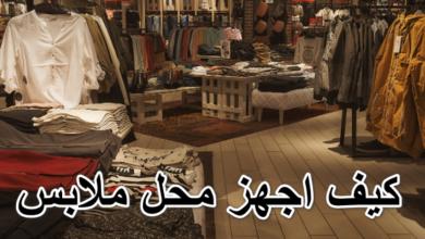 كيف اجهز محل ملابس