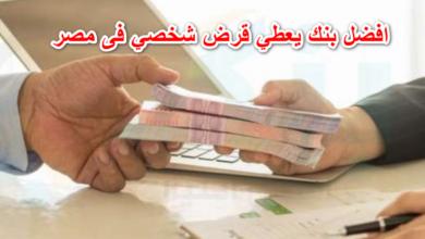 افضل بنك يعطي قرض شخصي فى مصر