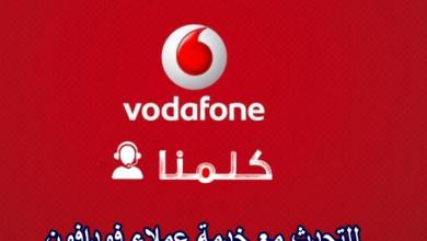 للتحدث مع خدمة عملاء فودافون