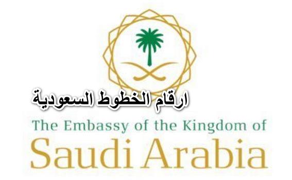 ارقام الخطوط السعودية
