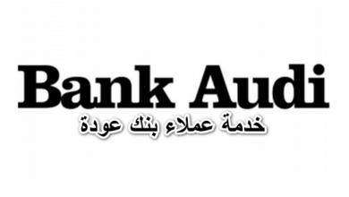 خدمة عملاء بنك عودة