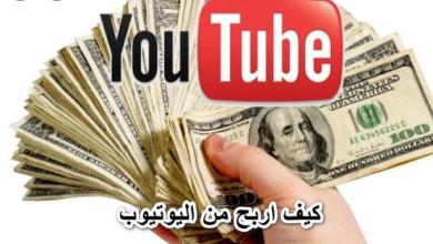 كيف اربح من اليوتيوب