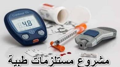 مشروع مستلزمات طبية