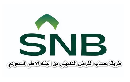 طريقة حساب القرض التكميلي من البنك الاهلي السعودي