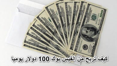 كيف تربح من الفيس بوك 100 دولار يوميا