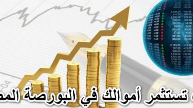 كيف تستثمر أموالك في البورصة المصرية
