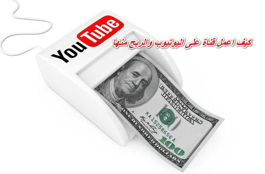 كيف اعمل قناة على اليوتيوب والربح منها