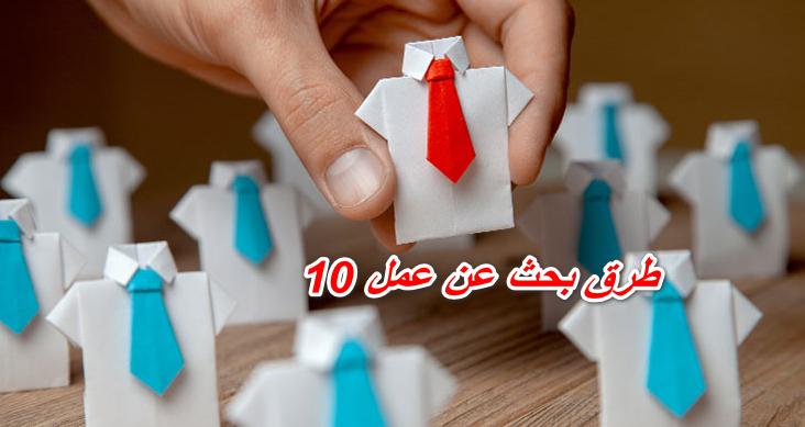 10 طرق بحث عن عمل