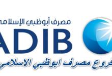 فروع مصرف ابوظبي الاسلامي