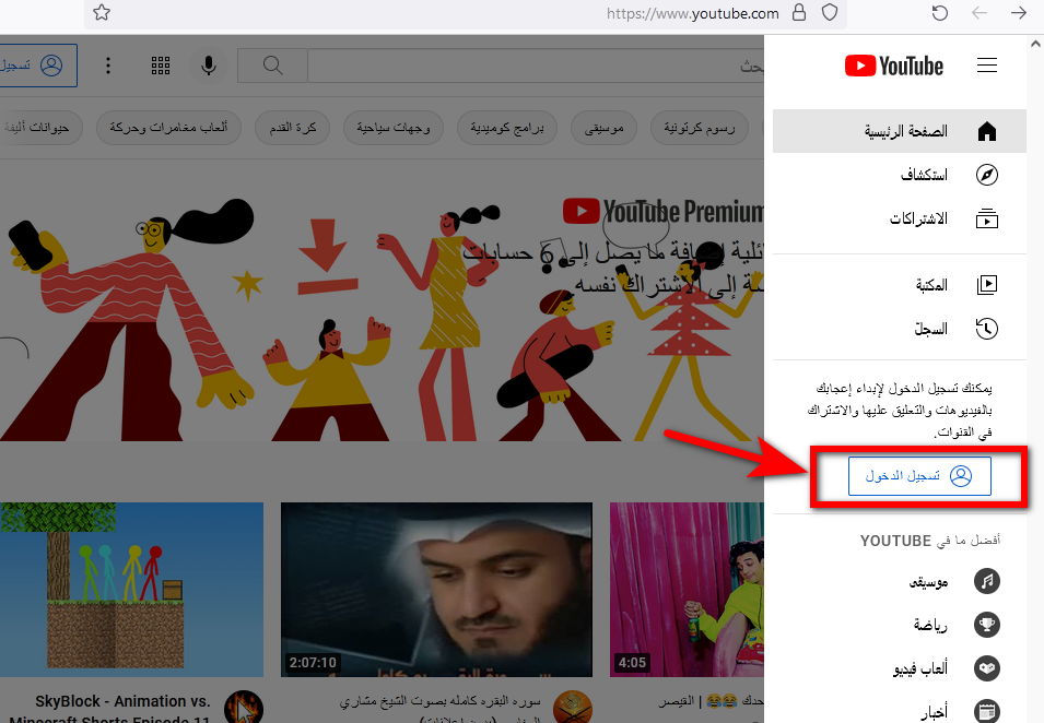 تسجيل الدخول ليوتيوب