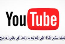 كيف تنشئ قناة على اليوتيوب وتبدا في جني الارباح