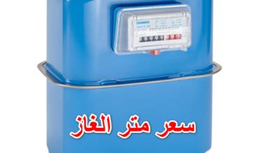 سعر متر الغاز