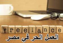 العمل الحر في مصر