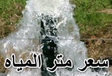 سعر متر المياه