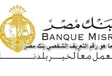 ما هو رقم التعريف الشخصي بنك مصر