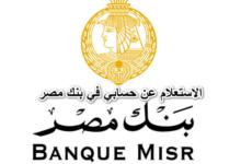 الاستعلام عن حسابي في بنك مصر