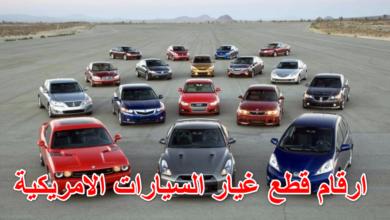 ارقام قطع غيار السيارات الامريكية