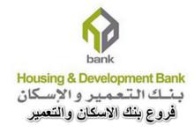 فروع بنك الاسكان والتعمير