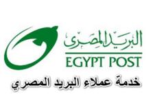 خدمة عملاء البريد المصري