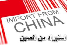 استيراد من الصين