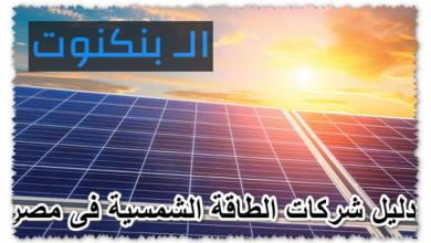 دليل شركات الطاقة الشمسية فى مصر