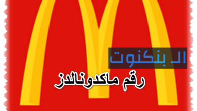 رقم ماكدونالدز