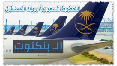 الخطوط السعودية رواد المستقبل