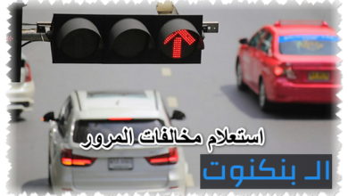 استعلام مخالفات المرور