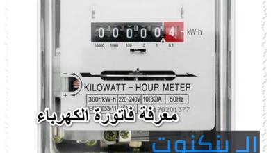 معرفة فاتورة الكهرباء