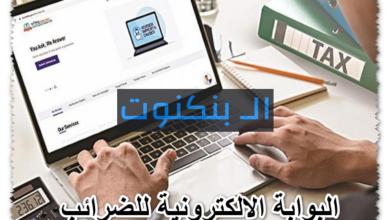 البوابة الالكترونية للضرائب