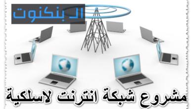 مشروع شبكة انترنت لاسلكية