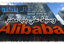 وسيط علي بابا مصر