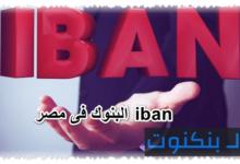 iban البنوك فى مصر